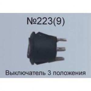 Выключатель 2пол.тип9