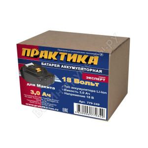 Аккумулятор для MAKITA  18 В, 3.0Ач,  Li-Ion, Слайдер, коробка