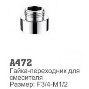 Гайка-переходник смесителя Размер:F3/4-M1/2